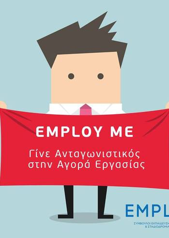 Employ Me: Γίνε ανταγωνιστικός στην αγορά εργασίας