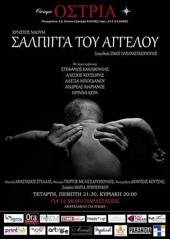 """""""Σάλπιγγα του Αγγέλου"""" στο θέατρο Όστρια"""