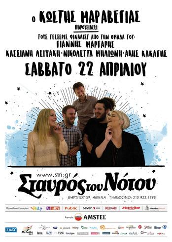 Ο Κωστής Μαραβέγιας παρουσιάζει τους Γιάννη Μαργάρη, Κασσιανή Λειψάκη, Νικολέττα Μηλιώνη και Άκη Κακαγή στον Σταυρό του Νότου