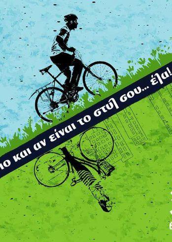 """6η διαδρομή """"Αρχαία Ήλιδα - Αρχαία Ολυμπία Ποδηλατώντας"""" στην Πλατεία Ανεμόμυλου"""