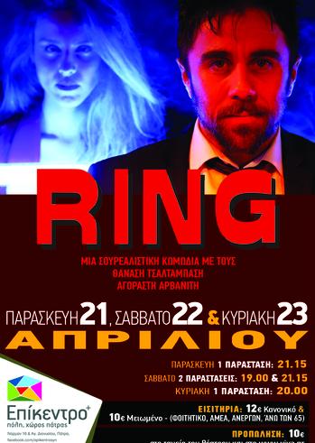 """Ring"" στο Επίκεντρο+"