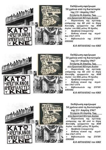 Εκδήλωση αφιέρωμα για τα 50 χρόνια από τη Δικτατορία στο Εργατικό Κέντρο Αιγίου