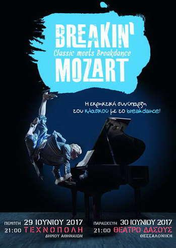 Breakin' Mozart στο Θέατρο Δάσους