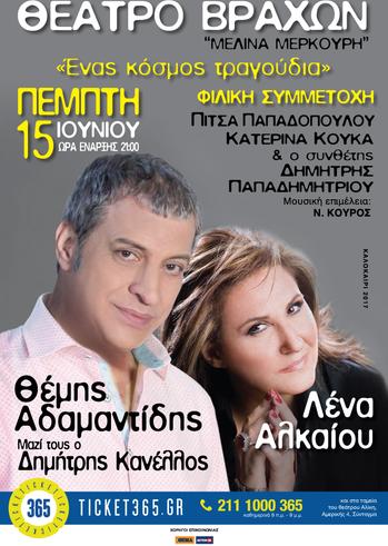 Θέμης Αδαμαντίδης & Λένα Αλκαίου στο Θέατρο Βράχων «Μελίνα Μερκούρη»