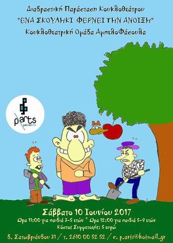"""""""Ένα σκουλήκι φέρνει την Άνοιξη"""" στο Parts-Patras Arts"""
