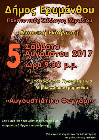 «Αυγουστιάτικο Φεγγάρι» στο λόφο του Προφήτη Ηλία