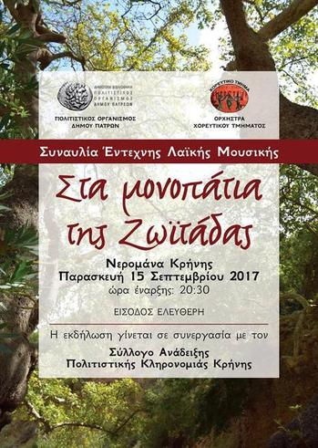 Συναυλία έντεχνης & λαϊκής μουσικής στην Νερομάνα της Κρήνης