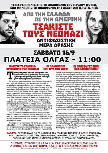 Αντιφασιστικό Συλλαλητήριο στην Πλατεία Βασιλίσσης Όλγας