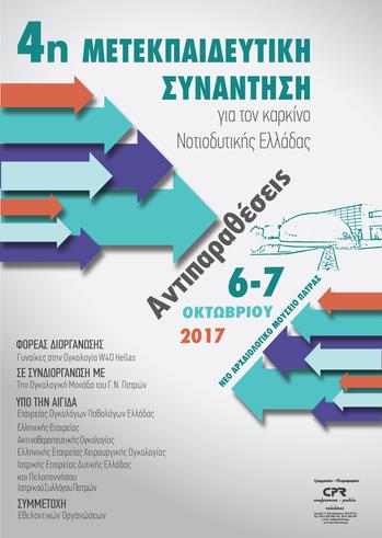 4η Μετεκπαιδευτική Συνάντηση για τον Καρκίνο Νοτιοδυτικής Ελλάδας