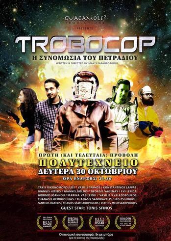 """Προβολή ταινίας """"Trobocop: Η συνομωσία του πετραδιού"""" στο Πολυτεχνείο"""