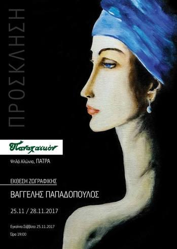 Έκθεση Ζωγραφικής του Βαγγέλη Παπαδόπουλου στο Παναχαϊκόν