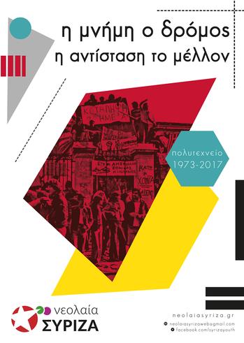 """Εκδήλωση """"Πολυτεχνείο 1973-2017: Η μνήμη, ο δρόμος, η αντίσταση, το μέλλον"""" στον Εμπορικό και Εισαγωγικό Σύλλογο"""