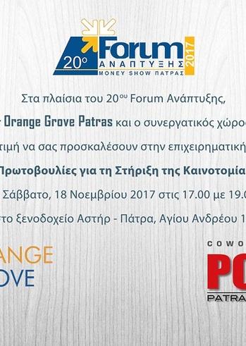 """""""Πρωτοβουλίες για τη Στήριξη της Καινοτομίας"""" στο ξενοδοχείο Αστήρ"""
