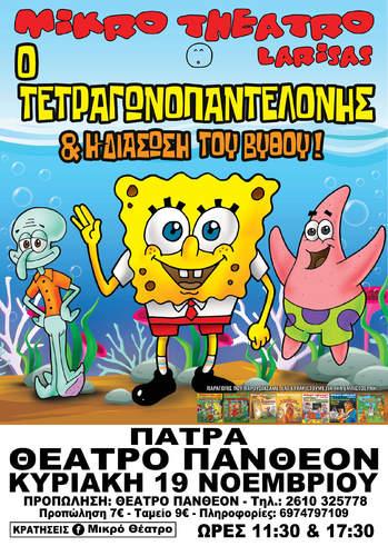 """""""Ο Τετραγωνοπαντελόνης & Η Διάσωση Του Βυθού"""" στο Θέατρο Πάνθεον"""