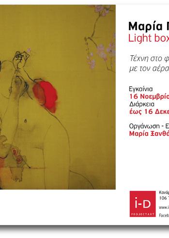 Έκθεση «Light Boxes and more… Τέχνη στο φως» στο I-D ProjectArt