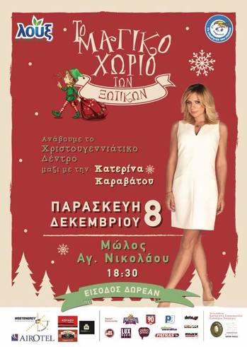 """""""Ανάβουμε το Χριστουγεννιάτικο Δέντρο"""" στον Μώλο της Αγίου Νικολάου"""