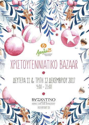 Χριστουγεννιάτικο Bazaar στο Ξενοδοχείο Βυζαντινό