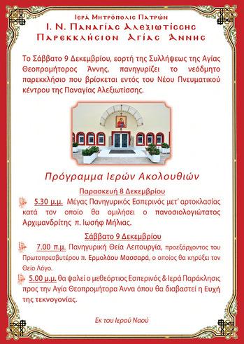 Γιορτή Αγίας Άννης στο παρεκκλήσι Παναγίας Αλεξιωτίσσης