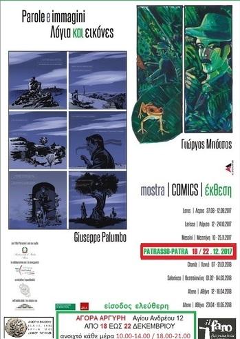 """Έκθεση """"Comics, Λόγια και Εικόνες"""" στην Αγορά Αργύρη"""