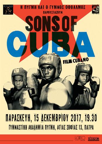 """Προβολή Ταινίας """"Sons of Cuba"""" στην Γυμναστική Ακαδημία Πυγμή"""