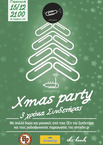 3 χρόνια Συνδετήρας & Sinradio.gr Party