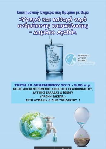 """Ημερίδα """"Το Νερό Δημόσιο Αγαθό"""" στην Αποκεντρωμένη Διοίκηση Πελοποννήσου"""