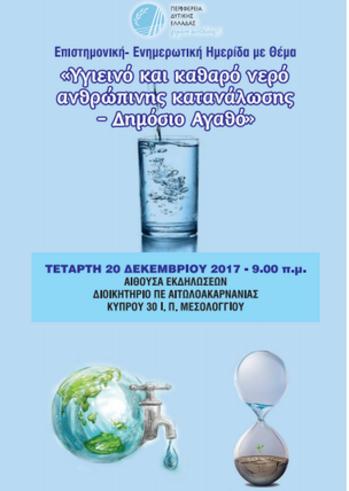"""Ημερίδα """"Δημόσιο Αγαθό το Νερό"""" στο Μεσολόγγι"""