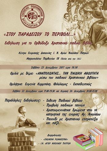 Εκδήλωση με θέμα: «Στου Παραδείσου το Περιβόλι» στον Ιερό Ναό Αγίου Νικολάου Πατρών