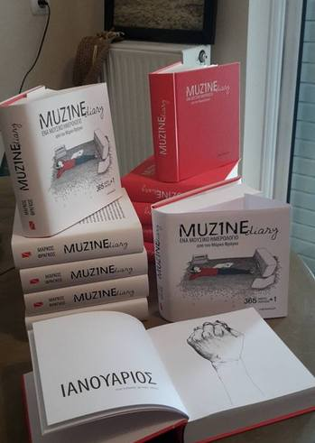 Muzine Diary All Day Party στον Συνδετήρα