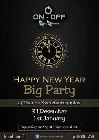 Happy new year at On - Off Μόνο Ελληνικά