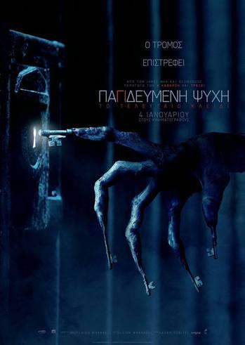"""Προβολή Ταινίας """"Insidious: The Last Key"""" στην Odeon Entertainment"""