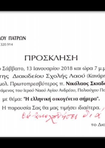 """Ομιλία """"Η Ελληνική Οικογένεια Σήμερα"""" στην Διακίδειο Σχολή"""