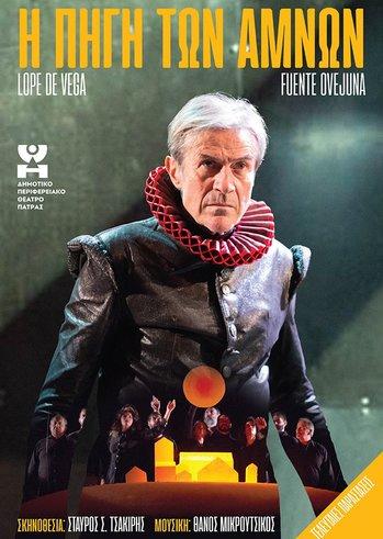 """""""Η Πηγή των Αμνών"""" στο Θέατρο Απόλλων"""