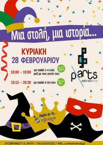 Μια Στολή, μια Ιστορία στο Parts Patras Arts