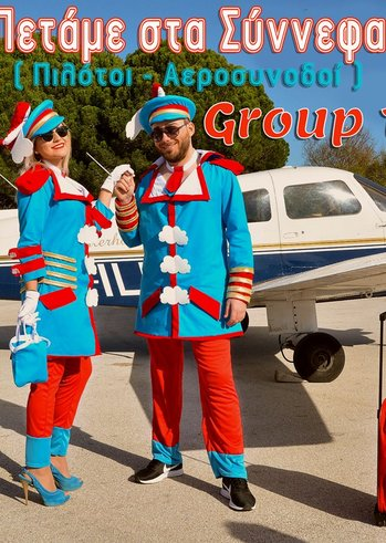 "Group 13: ""Πετάμε στα Σύννεφα"""