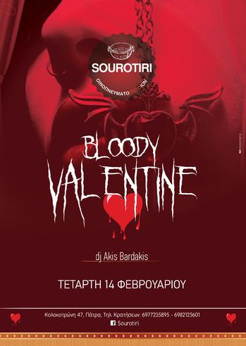 Bloody Valentine στο Σουρωτήρι