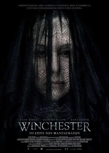 """Προβολή Ταινίας """"Winchester"""" στην Odeon Entertainment"""