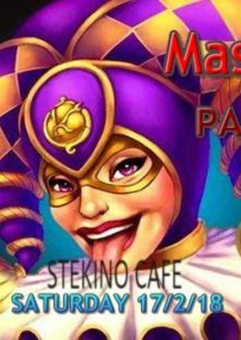 Καρναβαλικό Πάρτι at Stekino