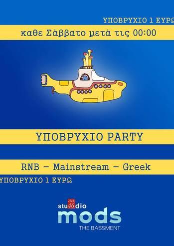 Υποβρύχιο Party στο Studio 46