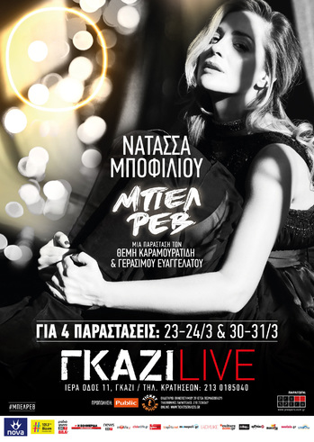 """Νατάσσα Μποφίλιου """"Μπελ Ρεβ"""" στο Γκάζι live"""