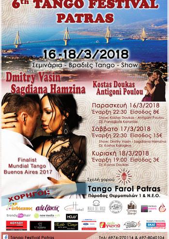 6o Tango Festival  Patras 2018 at Tango Farol