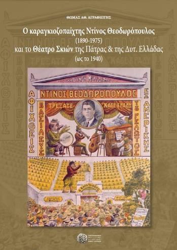 Παρουσίαση του βιβλίου για τον Ντίνο Θεοδωρόπουλο στην Δημοτική Πινακοθήκη