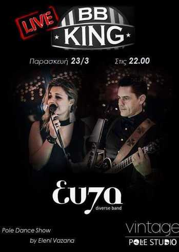 ΕΥ7Α Live Comeback & Guest Pole Dance Show at Bb King