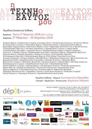 """""""Η Τέχνη, ο Εαυτός μου"""" στην Dépôt Αrt gallery"""