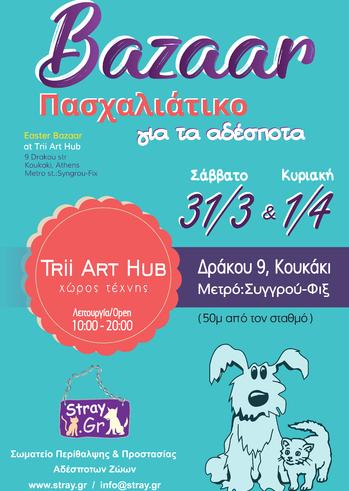 Πασχαλιάτικο Bazaar για τα Αδέσποτα Ζώα στο Trii Art Hub