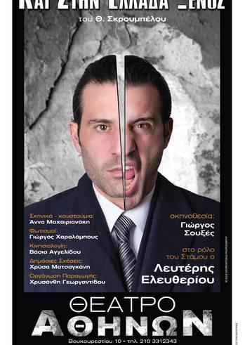"""""""Στα ξένα Έλληνας και στην Ελλάδα ξένος"""" στο Θέατρο Αθηνών"""