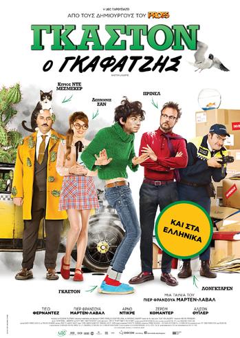 """Προβολή Ταινίας """"Gaston Lagaffe"""" στην Odeon Entertainment"""