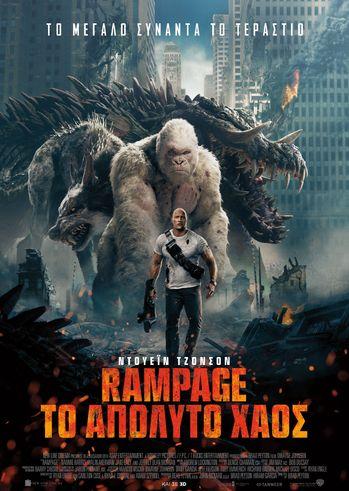 """Προβολή Ταινίας """"Rampage"""" στην Odeon Entertainment"""