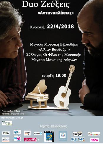 "Duo ""Ζεύξεις"" «Αντανακλάσεις» στο Μέγαρο Μουσικής Αθηνών"