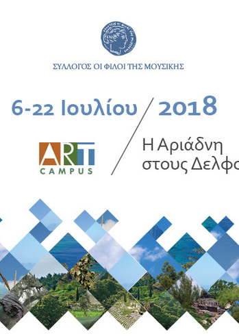 Art Campus 2018 στους Δελφούς